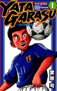 Yata Garasu ราชันย์ลูกหนัง ตอนที่ 1-103