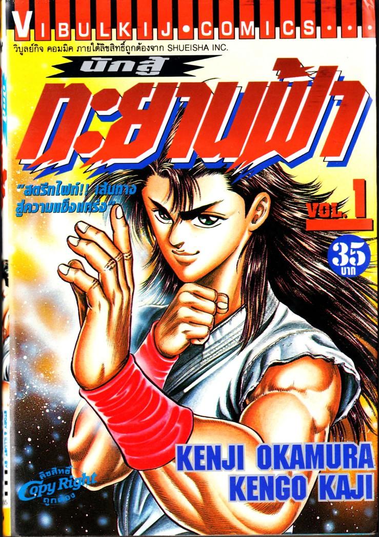 Ukyou no Oozora นักสู้ทะยานฟ้า ตอนที่ 1-46