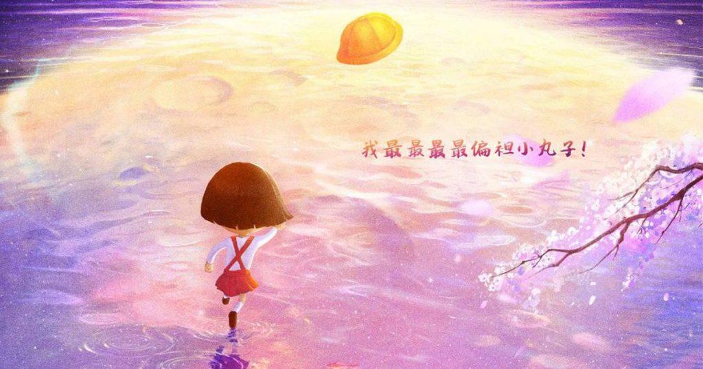 จีนประกาศสร้าง Chibi Maruko-chan เป็นภาพยนตร์อนิเมะแนว 3DCG