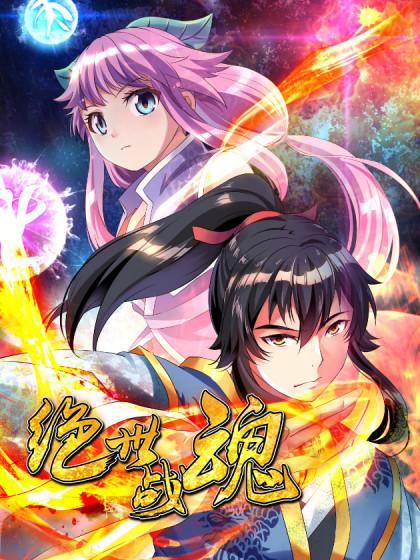 Peerless Battle Spirit (Tian Cang Zi Dongman)