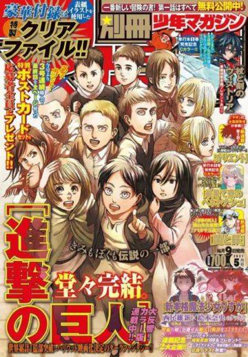 นิตยสาร Bessatsu Shounen ฉบับ พ.ค. ต้องพิมพ์รอบ 2 หลังเกลี้ยงแผงเพราะตอนจบไททัน