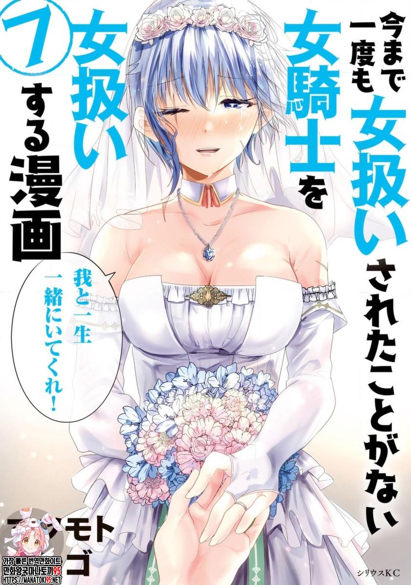 Ima Made Ichido mo Onna Atsukaisareta koto ga nai Onna Kishi wo Onna Atsukai suru