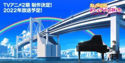 อนิเมะ Love Live! Nijigasaki High School Idol Club ประกาศซีซั่นที่ 2 พร้อมฉาย 2022