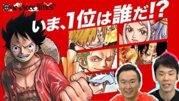 ใครคือราชามาลุ้นกัน! เผยอันดับผลโหวตตัวละคร One Piece รอบแรก จากนักอ่านทั่วโลก