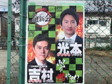 สนพ.ชูเอฉะ แจงไม่มีส่วนเกี่ยวข้องกับนักการเมืองที่นำดีไซน์ ดาบพิฆาตอสูร ไปใช้ในโปสเตอร์