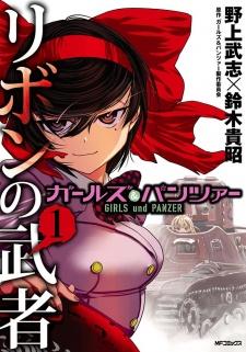 Girls und Panzer – Ribbon no Musha
