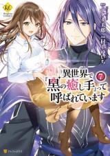 Isekai de Kuro no Iyashi Te tte Yobarete Imasu