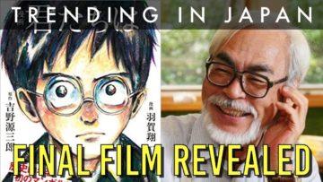 ชิมลางก่อนลงโรง…..How Do You Live? นิยายต้นฉบับหนังอนิเมใหม่ของ Hayao Miyazaki ได้รับการจัดพิมพ์เป็นภาษาอังกฤษแล้ว