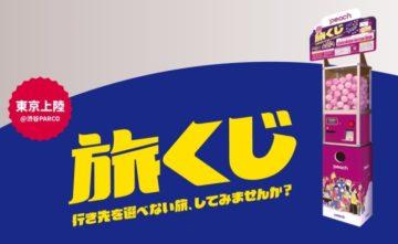 ลุ้นแบบเหินฟ้า! สายการบิน Peach ในญี่ปุ่นเปิดตัวตู้สุ่มตั๋วเครื่องบิน+ที่ท่องเที่ยวปลายทาง