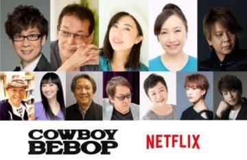 ทีมพากย์จากอนิเมะ Cowboy Bebop ต้นฉบับ จะกลับมาให้เสียงในฉบับซีรีส์คนแสดง Netflix ด้วย