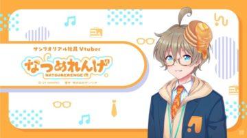 ขอร่วมวงด้วย! Sanrio เปิดตัว Natsume Renge หนุ่มแพนเค้ก VTuber คนแรกของค่าย
